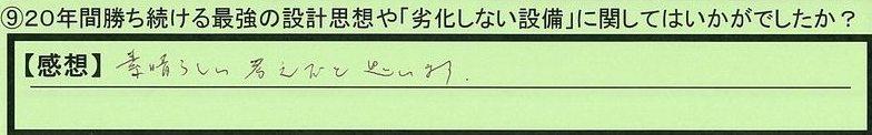 09setubi-hokaidohoroizumigun-watanabe.jpg