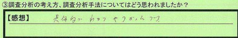 09shuhou-hokaidohoroizumigun-watanabe.jpg