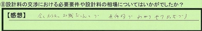 09souba-hokaidohoroizumigun-watanabe.jpg
