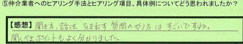 10hear-aichikennagoyashi-mi.jpg