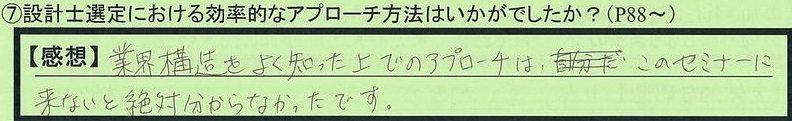 10sekkeishi-aichikennagoyashi-mi.jpg