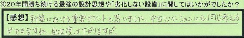 10setubi-aichikennagoyashi-mi.jpg