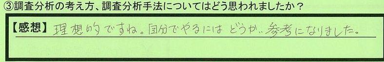 10shuhou-aichikennagoyashi-mi.jpg