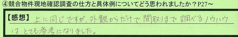 10tyousa-aichikennagoyashi-mi.jpg