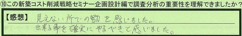 12juyou-kumamotoken-ta.jpg