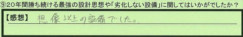 12setubi-kumamotoken-ta.jpg