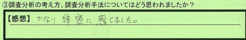 12shuhou-kumamotoken-ta.jpg