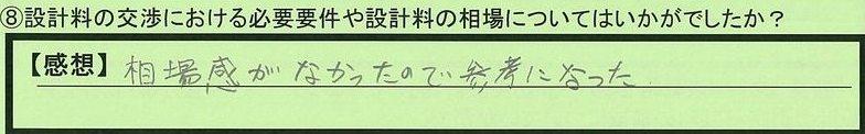 12souba-kumamotoken-ta.jpg