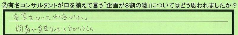 138wari-tokyotoadachiku-shinoda.jpg