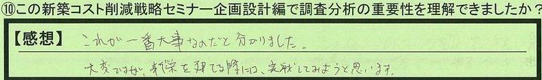 13juyou-tokyotoadachiku-shinoda.jpg