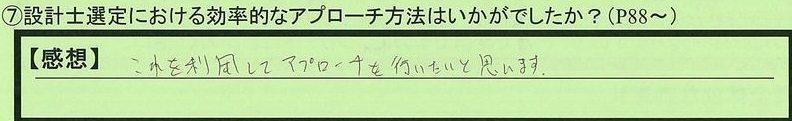 13sekkeishi-tokyotoadachiku-shinoda.jpg