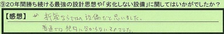 13setubi-tokyotoadachiku-shinoda.jpg