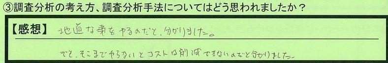 13shuhou-tokyotoadachiku-shinoda.jpg