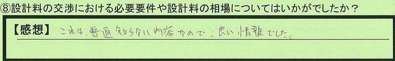 13souba-tokyotoadachiku-shinoda.jpg