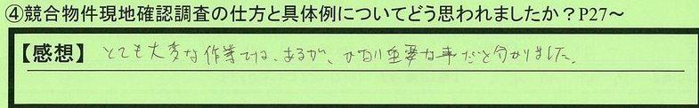 13tyousa-tokyotoadachiku-shinoda.jpg