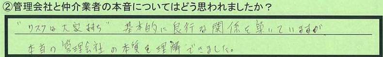 01honne-tokumeikibou01.jpg
