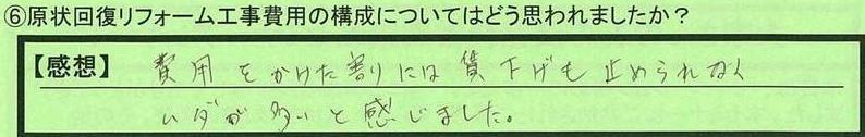 01kousei-tokumeikibou01.jpg