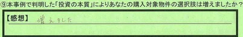 01sentakushi-tokumeikibou01.jpg
