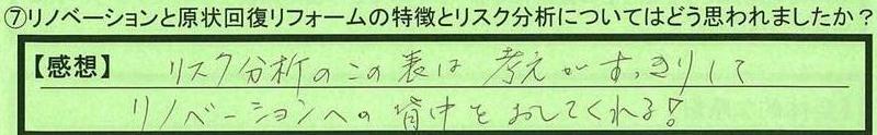 02bunseki-shigakenmoriyamashi-kojima.jpg