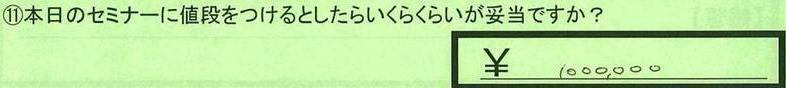 03nedan-aichikentoyotashi-hisakado.jpg
