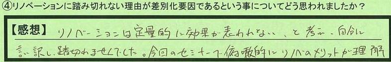 03sabetuka-aichikentoyotashi-hisakado.jpg