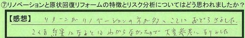 04bunseki-gifukentajimishi-sato.jpg