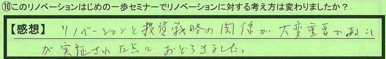 04kangaekata-gifukentajimishi-sato.jpg