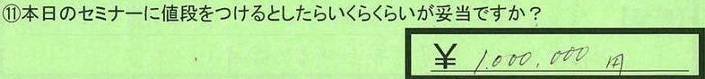 04nedan-gifukentajimishi-sato.jpg