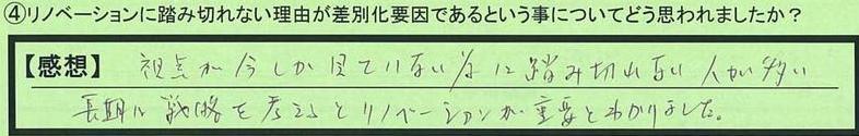 04sabetuka-gifukentajimishi-sato.jpg