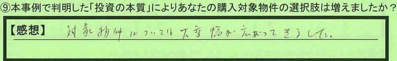 04sentakushi-gifukentajimishi-sato.jpg