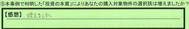 05sentakushi-tokyotosinjukuku-kimura.jpg