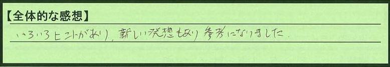 05zentai-tokyotosinjukuku-kimura.jpg