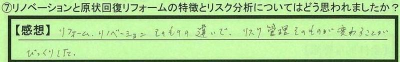 06bunseki-gijukenmizuhosi-sm.jpg