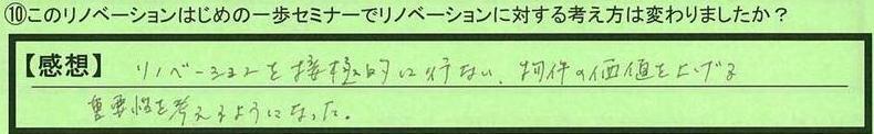 06kangaekata-gijukenmizuhosi-sm.jpg
