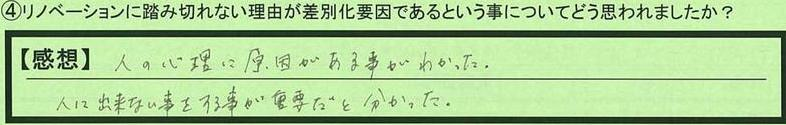 06sabetuka-gijukenmizuhosi-sm.jpg