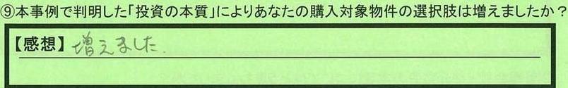 07sentakushi-tokumeikibou.jpg
