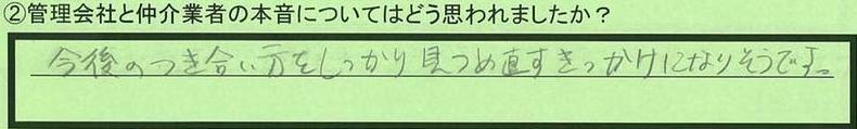 08honne-aomorikenaomorisi-hk.jpg