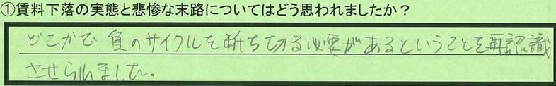 08matsuro-aomorikenaomorisi-hk.jpg