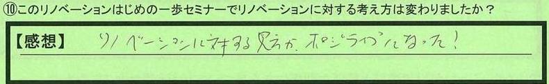 10kangaekata-tokyotosumidaku-hs.jpg