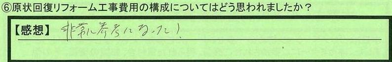 10kousei-tokyotosumidaku-hs.jpg