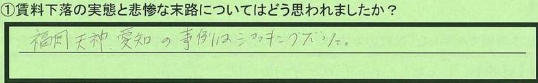 10matsuro-tokyotosumidaku-hs.jpg