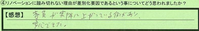 10sabetuka-tokyotosumidaku-hs.jpg