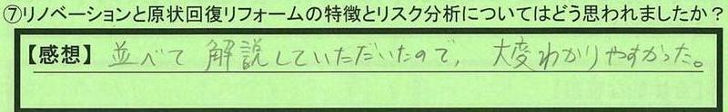 11bunseki-aichikennagoyashi-hm.jpg