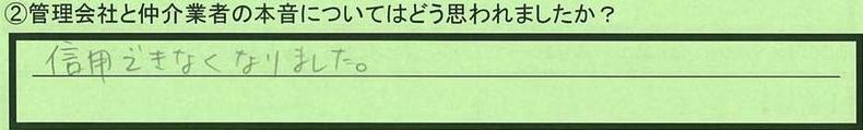 11honne-aichikennagoyashi-hm.jpg