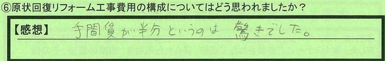 11kousei-aichikennagoyashi-hm.jpg
