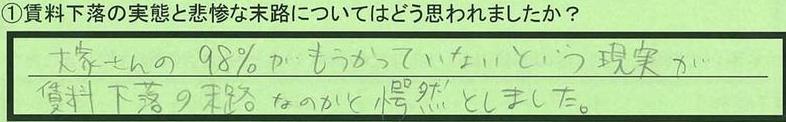 11matsuro-aichikennagoyashi-hm.jpg