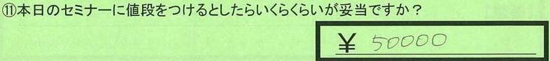 11nedan-aichikennagoyashi-hm.jpg