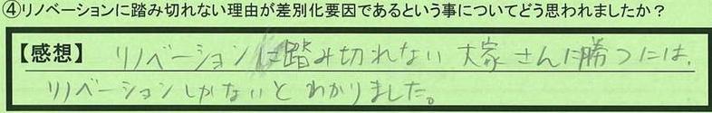 11sabetuka-aichikennagoyashi-hm.jpg