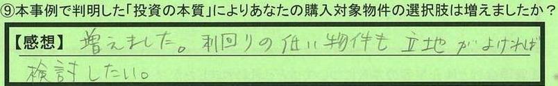 11sentakushi-aichikennagoyashi-hm.jpg