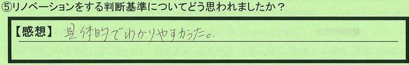 12kijun-aichikennishioshi-yoshimi.jpg